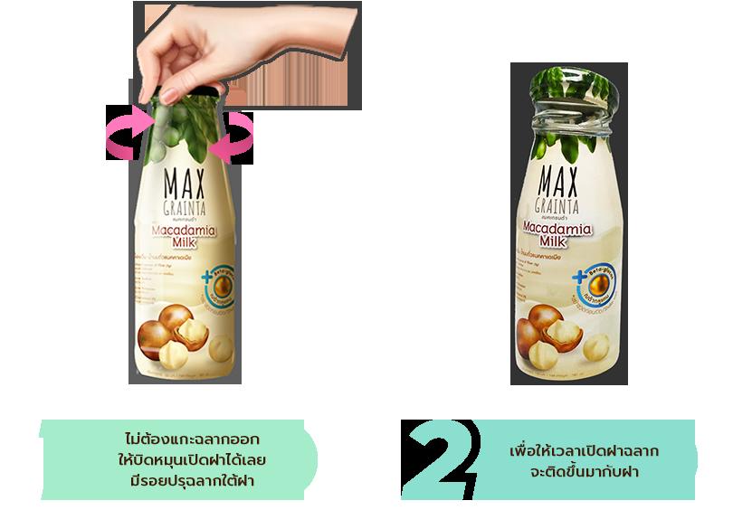 ประโยชน์ของน้ำนมถั่วแมคคาเดเมียและนมถั่วพิสตาชิโอ เครื่องดื่มอร่อยได้ประโยชน์