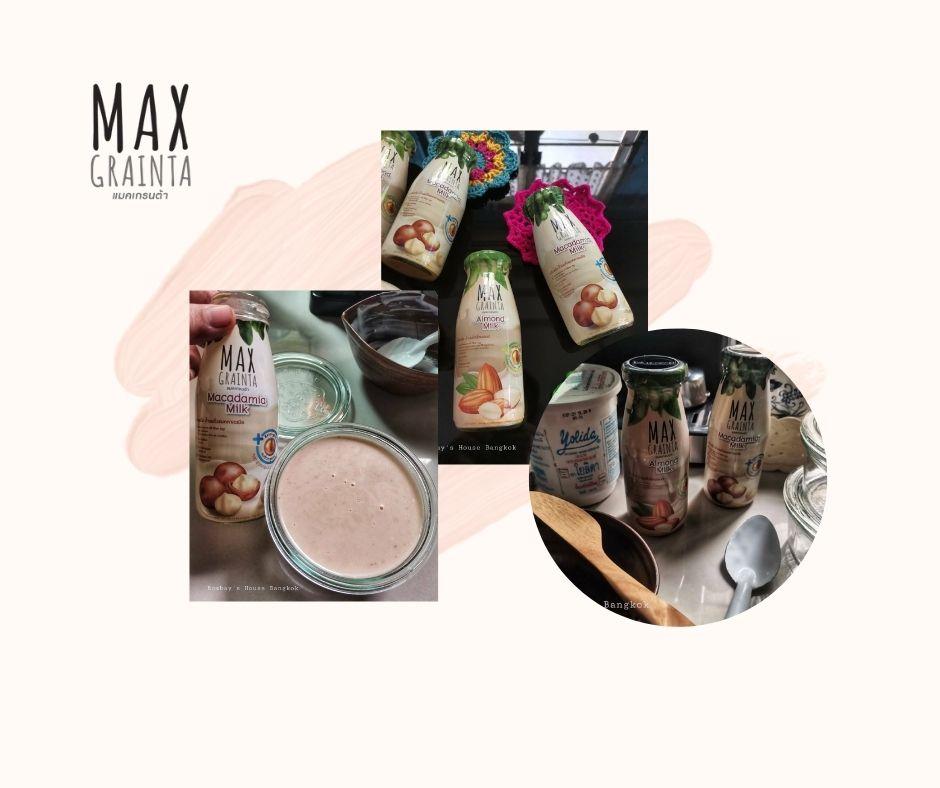 สูตรโยเกิร์ตจากนมอัลมอนด์ และ นมแมคคาเดเมีย MaxGrainta