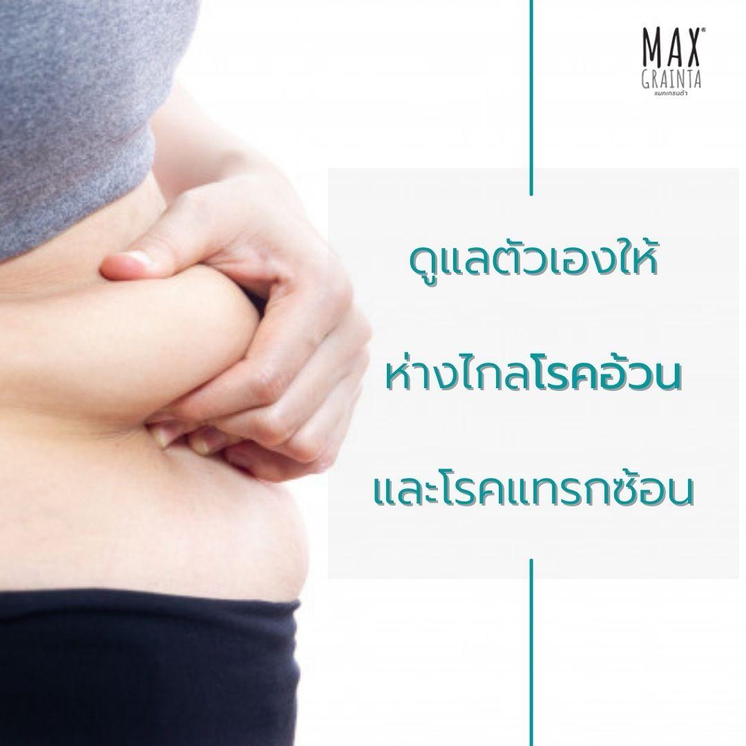 ดูแลตัวเองให้ห่างไกลโรคอ้วนและโรคแทรกซ้อน