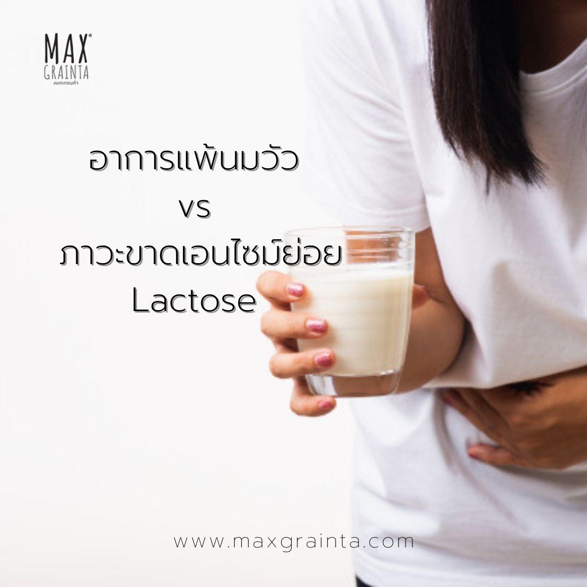 อาการแพ้นมวัว vs ภาวะขาดเอนไซม์ย่อย Lactose