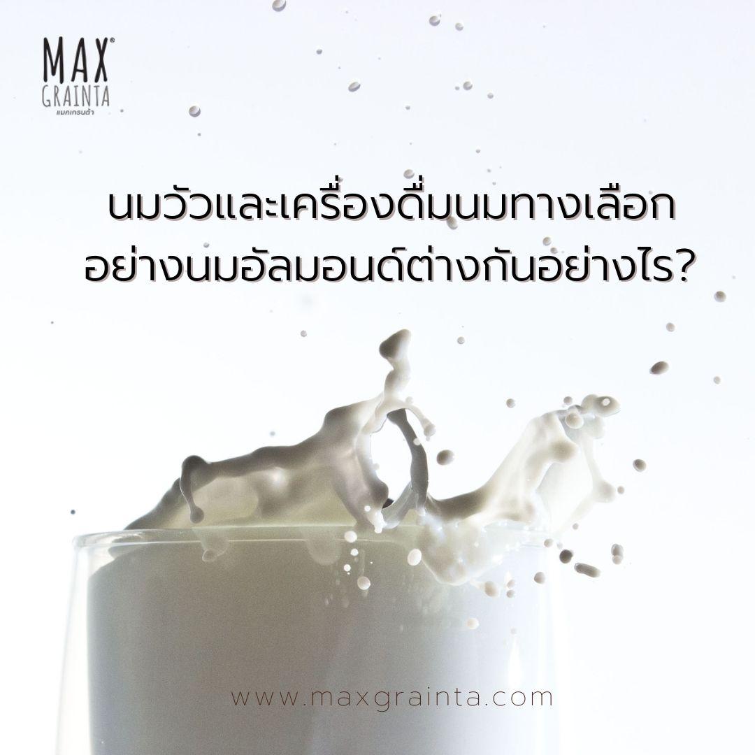 นมวัวและเครื่องดื่มนมทางเลือกอย่างนมอัลมอนด์ต่างกันอย่างไร ?