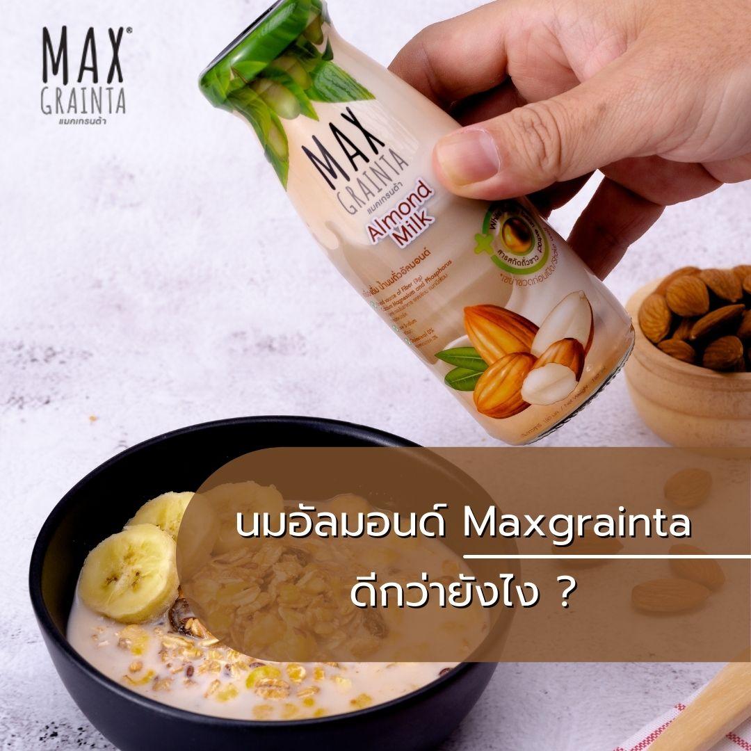 นมอัลมอนด์ Maxgrainta ดีกว่ายังไง